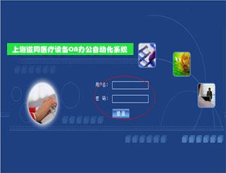 上海道同办公自动化系统