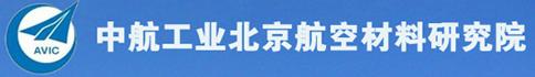 北京航空材料研究所