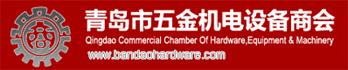 青岛五金机械协会