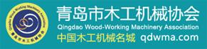 青岛木工机械协会