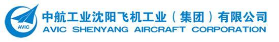 中航工业沈阳飞机工业(集团)有限公司