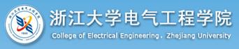 浙江大学电气工程学院
